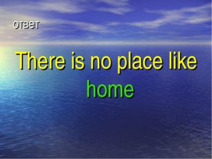 ответ There is no place like home
