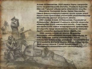 Алиме Абденнанова 1924 сенеси Керчь шеэринде ишчи къорантасында догъды, Къамы