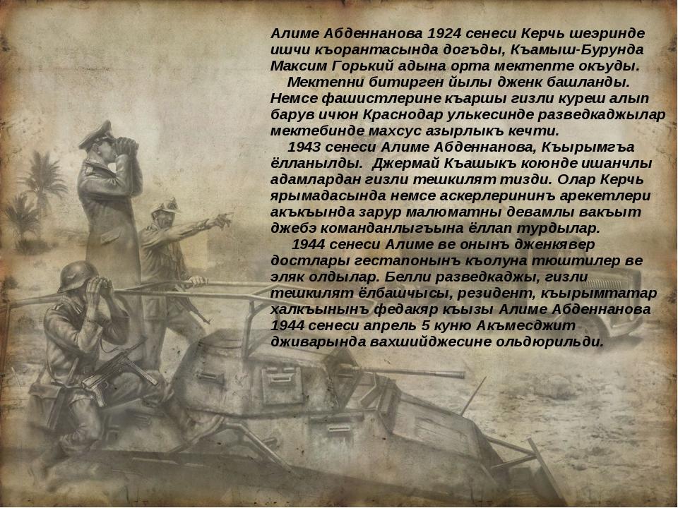 Алиме Абденнанова 1924 сенеси Керчь шеэринде ишчи къорантасында догъды, Къамы...