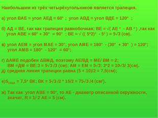 Наибольшим из трёх четырёхугольников является трапеция. а) угол ВАЕ = угол АЕ