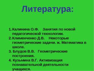 Литература: Калинина О.Ф. Занятия по новой педагогической технологии. Клименч