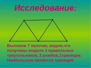 Исследование: Выложив 7 палочек, видим,что получены модели 3 правильных треуг