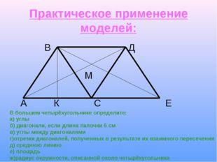 Практическое применение моделей: В Д М А К С Е В большем четырёхугольнике опр