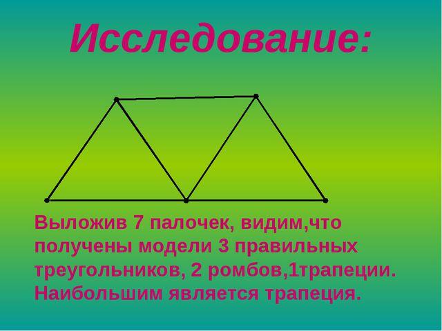 Исследование: Выложив 7 палочек, видим,что получены модели 3 правильных треуг...