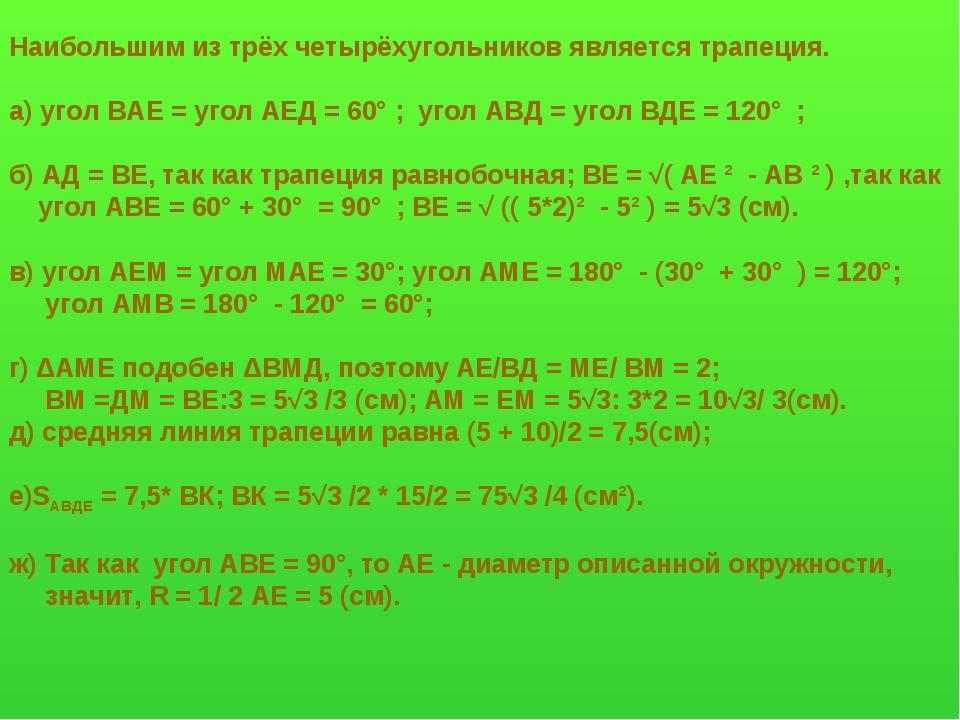Наибольшим из трёх четырёхугольников является трапеция. а) угол ВАЕ = угол АЕ...