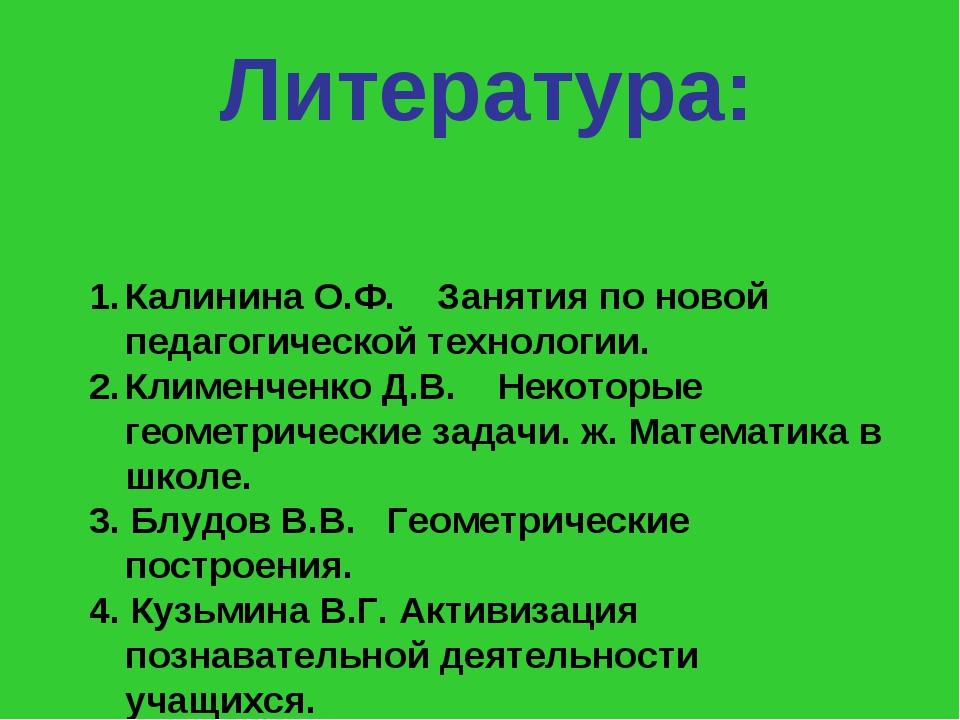 Литература: Калинина О.Ф. Занятия по новой педагогической технологии. Клименч...