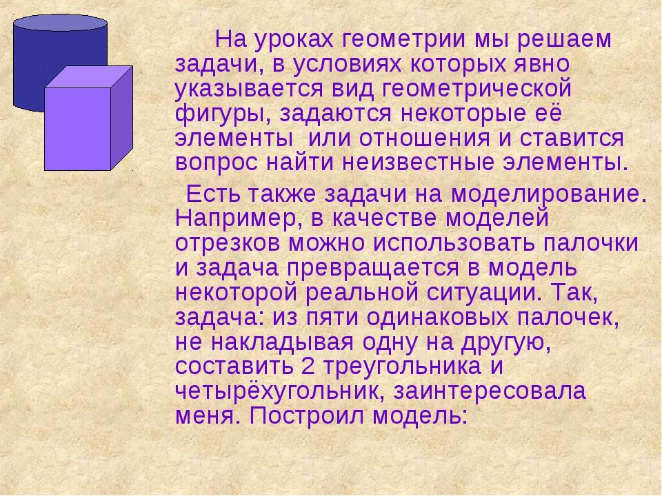 На уроках геометрии мы решаем задачи, в условиях которых явно указывается ви...