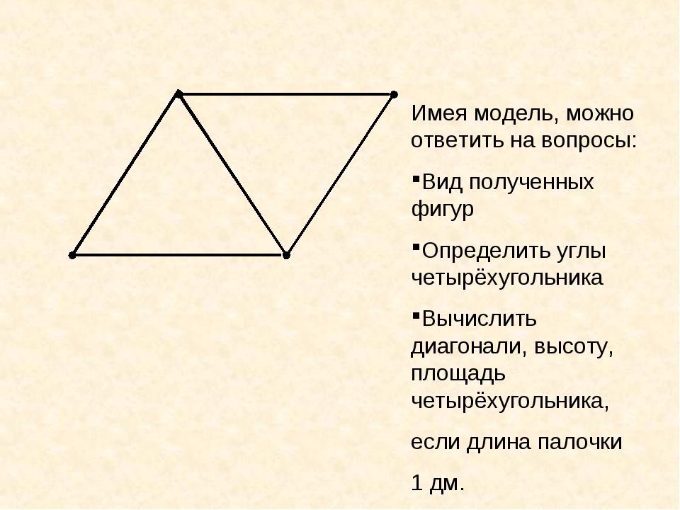 Имея модель, можно ответить на вопросы: Вид полученных фигур Определить углы...
