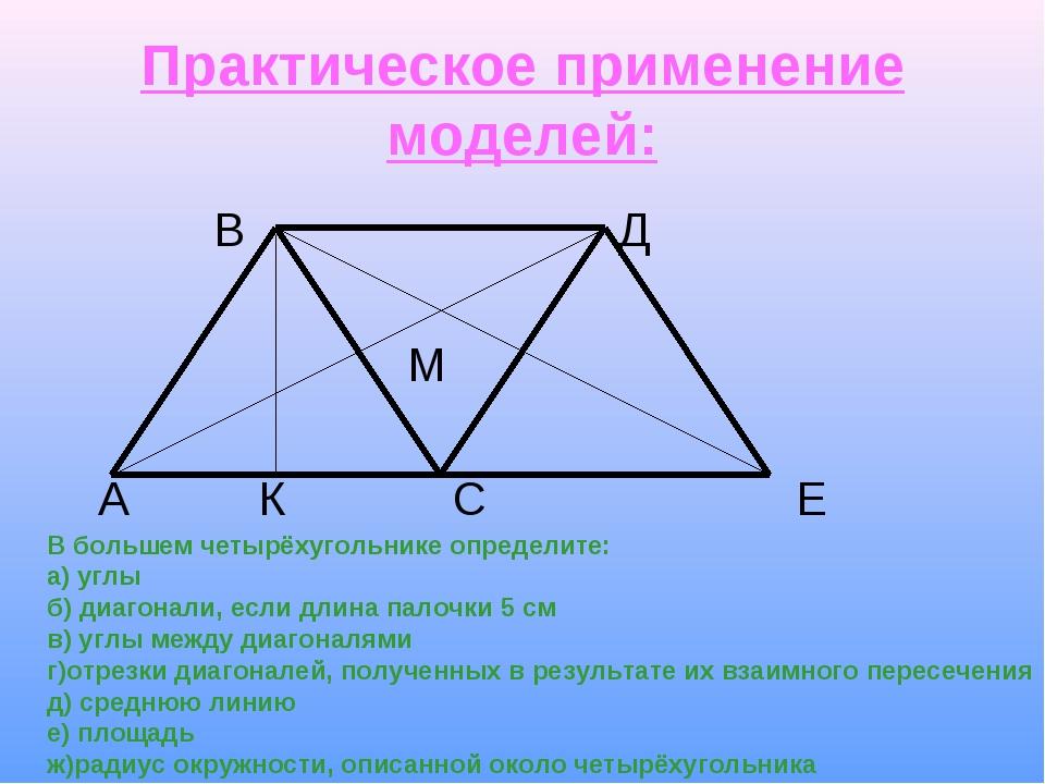 Практическое применение моделей: В Д М А К С Е В большем четырёхугольнике опр...