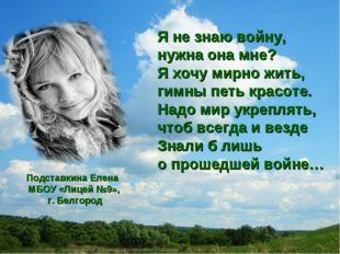 Я не знаю войну, нужна она мне? Я хочу мирно жить, гимны петь красоте. Надо м