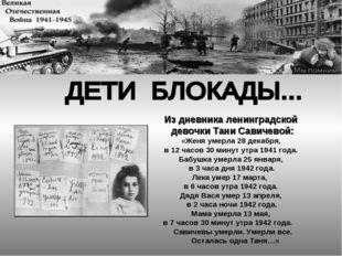 Из дневника ленинградской девочки Тани Савичевой: «Женя умерла 28 декабря, в
