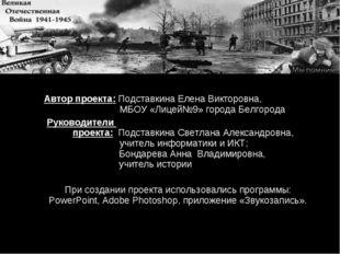 Автор проекта: Подставкина Елена Викторовна,   МБОУ «Лицей№9» города