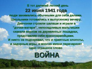В тот далекий летний день 22 июня 1941 года люди занимались обычными для себ