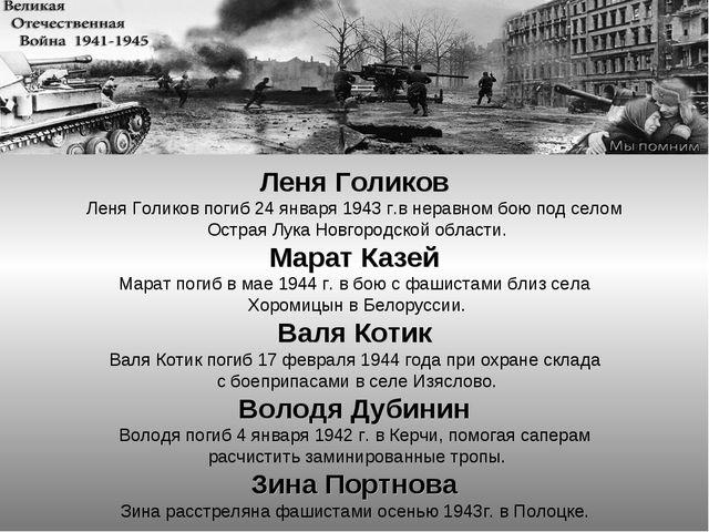 Леня Голиков Леня Голиков погиб 24 января 1943 г.в неравном бою под селом Ост...