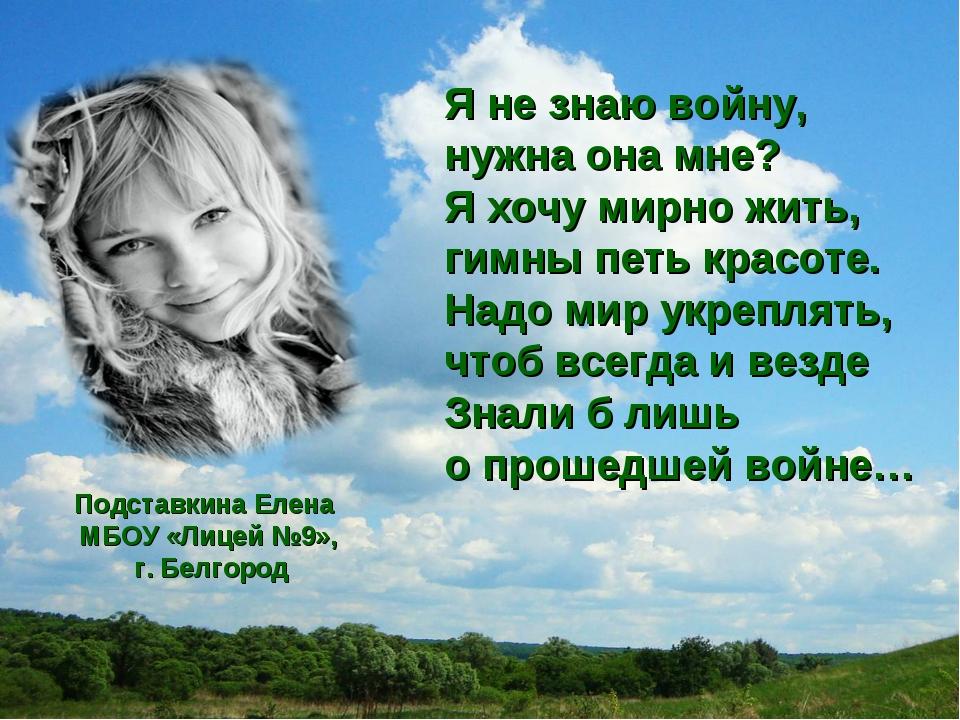 Я не знаю войну, нужна она мне? Я хочу мирно жить, гимны петь красоте. Надо м...