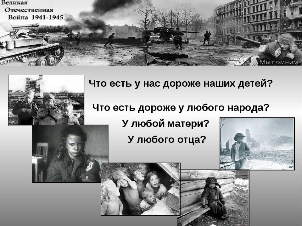 Что есть у нас дороже наших детей? Что есть дороже у любого народа? У любой м...