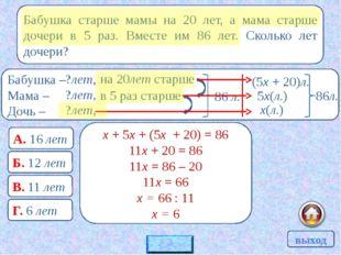 А. 10х + 20(х – 2) = 320 Б. 10х + 20(х + 2) = 320 В. 20х + 10(х + 2) = 320 х