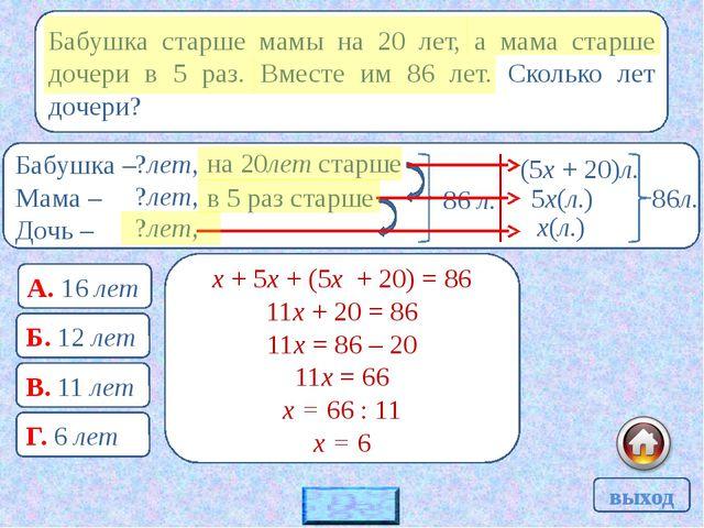 А. 10х + 20(х – 2) = 320 Б. 10х + 20(х + 2) = 320 В. 20х + 10(х + 2) = 320 х...