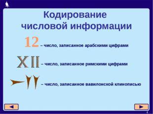 * Кодирование числовой информации 12 – число, записанное арабскими цифрами –
