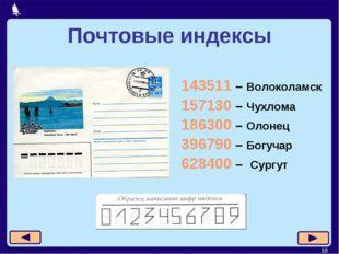 * Почтовые индексы 143511 – Волоколамск 157130 – Чухлома 186300 – Олонец 3967