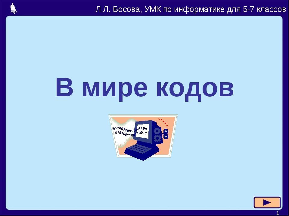 * В мире кодов Л.Л. Босова, УМК по информатике для 5-7 классов