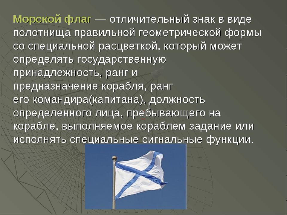 Морской флаг— отличительный знак в виде полотнища правильной геометрической...
