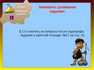 § 1.6 ответить на вопросы после параграфа. Задание в рабочей тетради: №17 на