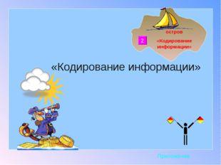 остров «Кодирование информации» 2 «Кодирование информации» Приложение