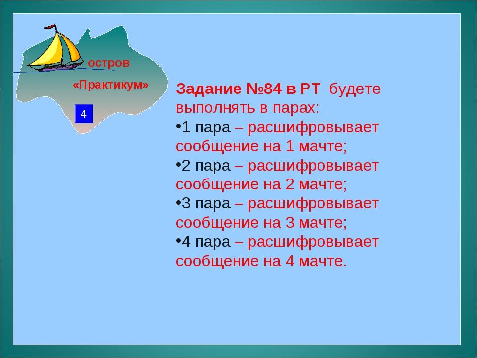остров «Практикум» 4 Задание №84 в РТ будете выполнять в парах: 1 пара – расш...