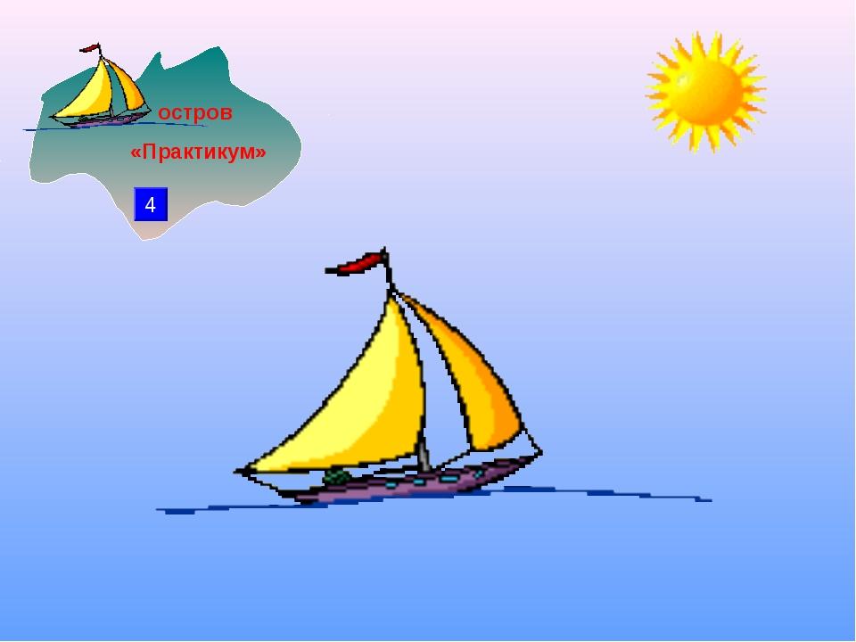 остров «Практикум» 4