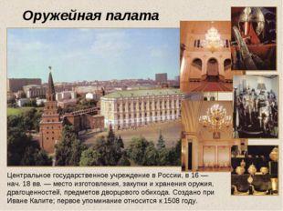 Оружейная палата Центральное государственное учреждение в России, в 16 — нач.