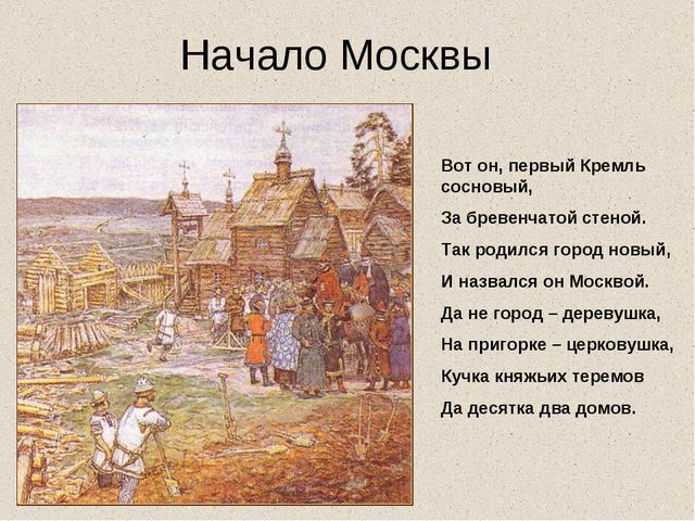 Вот он, первый Кремль сосновый, За бревенчатой стеной. Так родился город новы...