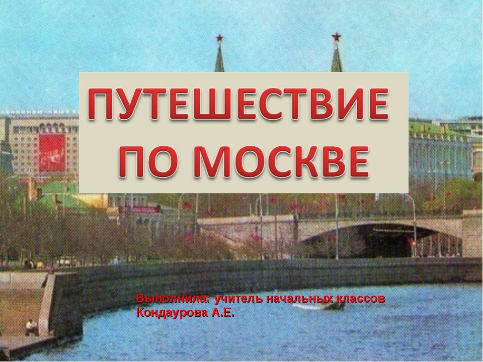 Выполнила: учитель начальных классов Кондаурова А.Е.