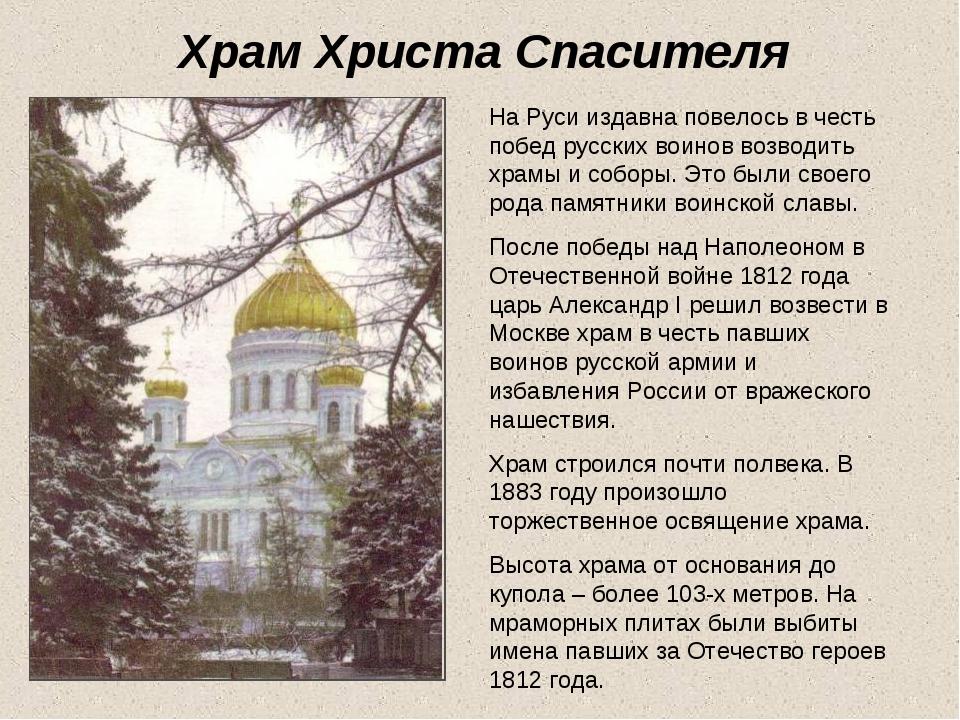 Храм Христа Спасителя На Руси издавна повелось в честь побед русских воинов в...