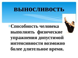 Способность человека выполнять физические упражнения допустимой интенсивности