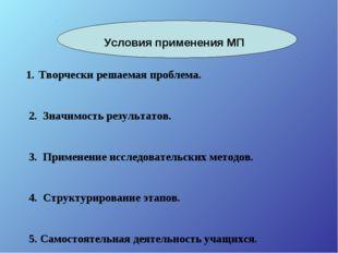 Условия применения МП Творчески решаемая проблема. 2. Значимость результатов.