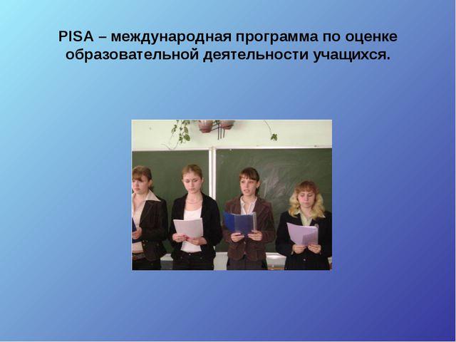 PISA – международная программа по оценке образовательной деятельности учащихся.