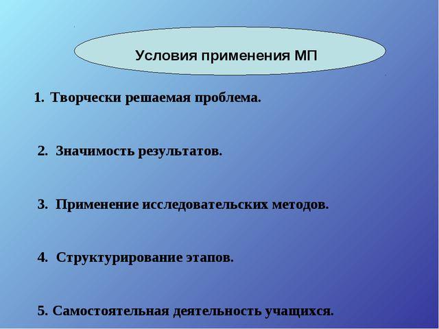 Условия применения МП Творчески решаемая проблема. 2. Значимость результатов....