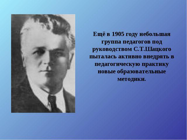 Ещё в 1905 году небольшая группа педагогов под руководством С.Т.Шацкого пытал...