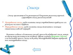 Списки Списки применяются для размещения в документе различных перечней. Суще
