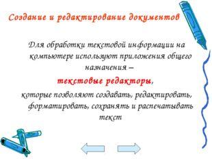Создание и редактирование документов Для обработки текстовой информации на ко
