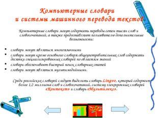 Компьютерные словари и системы машинного перевода текстов Компьютерные словар