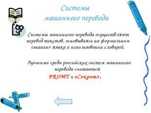 Системы машинного перевода Системы машинного перевода осуществляют перевод те