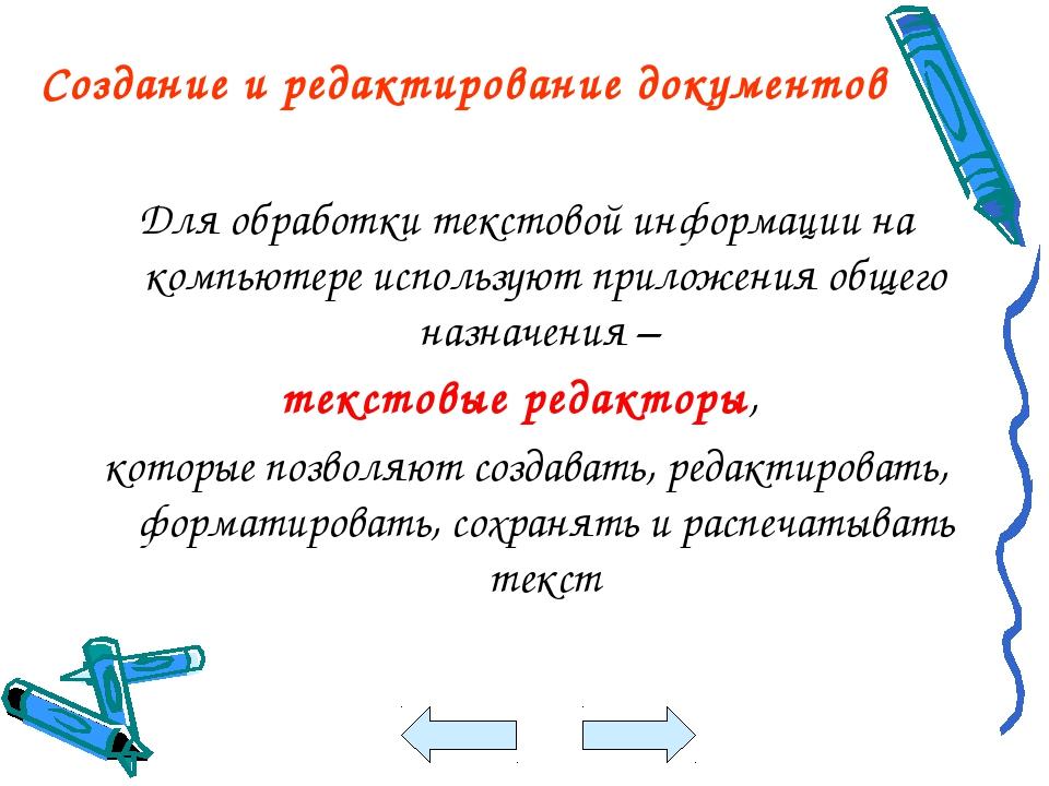 Создание и редактирование документов Для обработки текстовой информации на ко...