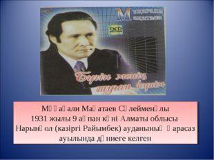 Мұқағали Мақатаев Сүлейменұлы 1931 жылы 9 ақпан күні Алматы облысы Нарынқол (