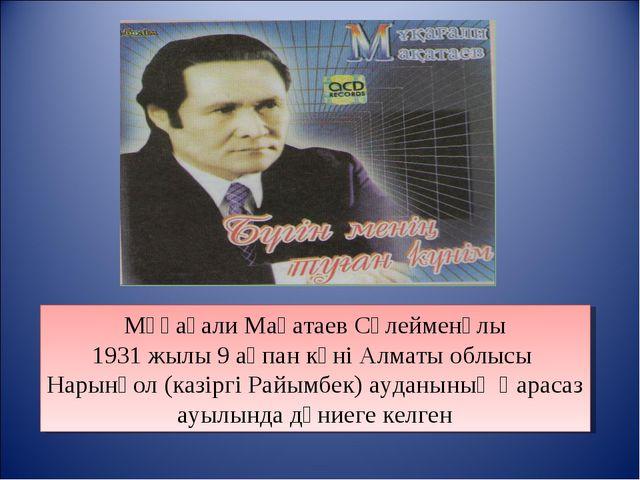Мұқағали Мақатаев Сүлейменұлы 1931 жылы 9 ақпан күні Алматы облысы Нарынқол (...