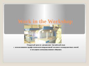Work in the Workshop Открытый урок по дисциплине Английский язык с использов