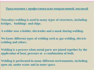 Предложения с профессионально-направленной лексикой Nowadays welding is used