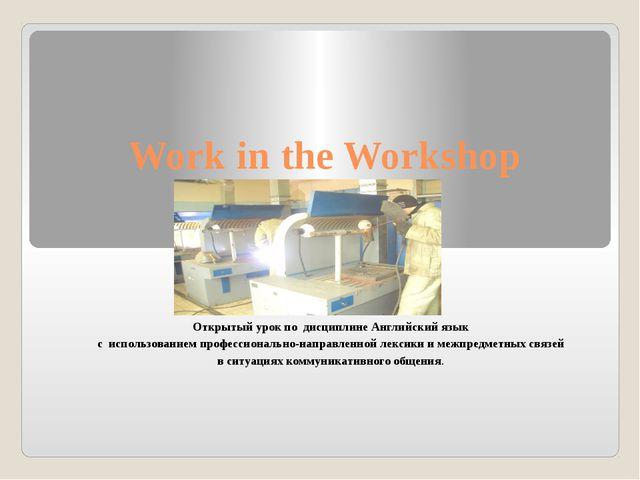 Work in the Workshop Открытый урок по дисциплине Английский язык с использов...