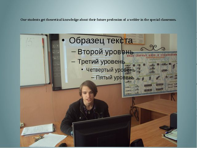 Our students get theoretical knowledge about their future profession of a we...